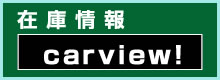 carview 在庫情報